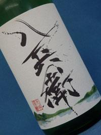 酒屋八兵衛 八十八夜 純米酒 1800ml