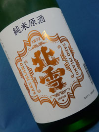 北雪 純米原酒 ひやおろし 1800ml