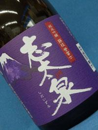 志太泉 誉富士 純米吟醸 1800ml