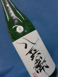 酒屋八兵衛 山廃純米酒 720ml