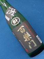 百楽門 特別純米 冴 生酒 720ml
