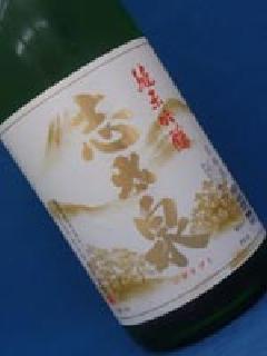 志太泉 純米吟醸 1800ml