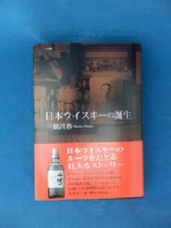 日本ウイスキーの誕生