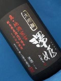 澤姫 大吟醸 720ml