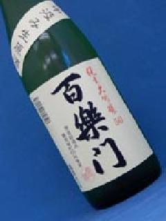 百楽門 純米大吟醸 中汲み 生原酒 1800ml