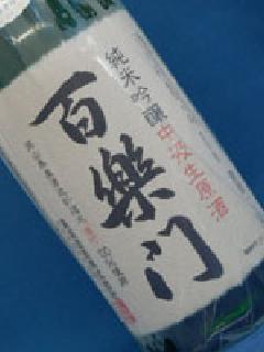 百楽門 純米吟醸 中汲み 生原酒 1800ml