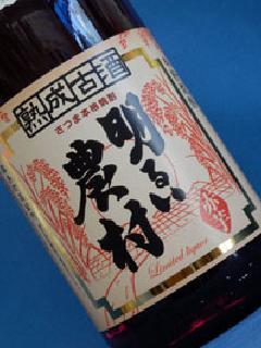 赤芋 熟成古酒 明るい農村 1800ml