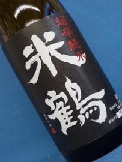 米鶴 超辛口 純米 720ml
