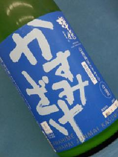 澤姫 山廃純米 かすみざけ 1800ml