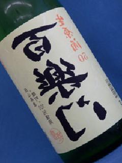 百楽門 等外米雄町50% 生原酒 1800ml