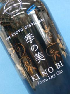 京都ジン 季の美 45% 700ml