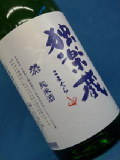 独楽蔵 然 純米酒 1800ml