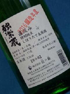 独楽蔵 直汲み 特別純米 しぼりたて生原酒 720ml