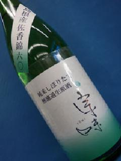 宗味 純米しぼりたて 無濾過生原酒 1800ml
