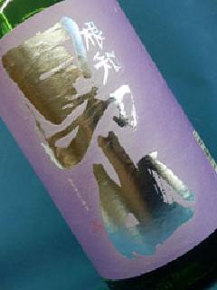 根知男山 純米吟醸 1800ml