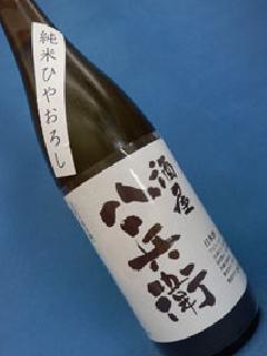酒屋八兵衛 ひやおろし 純米酒 720ml