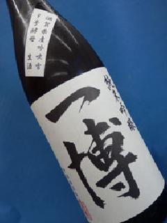 一博 9号酵母 純米吟醸 生酒 1800ml(平成30年度)