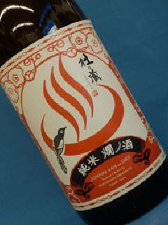 杜の蔵 純米 燗ノ酒 1800ml