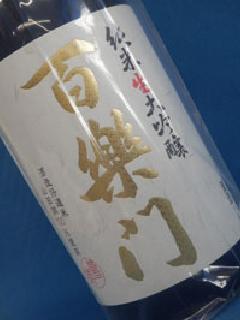 百楽門 山田錦 純米大吟醸 生原酒