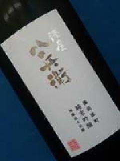 酒屋八兵衛 雄町 純米吟醸 無濾過生原酒 720ml(2017年産)