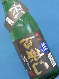 百楽門 等外米雄町60% 冴 生酒 1800ml(30BY)