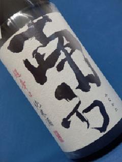 南方 超辛口 純米無濾過生原酒 1800ml