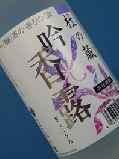 吟香露 酒粕焼酎 20% 720ml