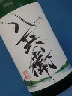 酒屋八兵衛 八十八夜 純米酒 720ml