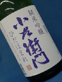 小左衛門 純米吟醸 ひだほまれ 1800ml