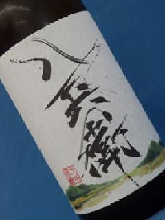 酒屋八兵衛 十五夜 純米酒 1800ml
