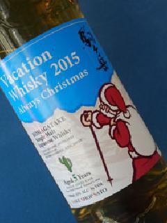 マルス 駒ケ岳 2015 アネホカスク SAKE SHOP SATO 61%