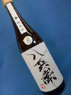 酒屋八兵衛 純米酒 720ml