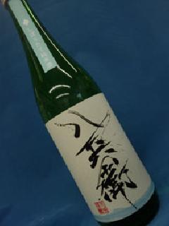 酒屋八兵衛 しぼりたて 純米酒 1800ml