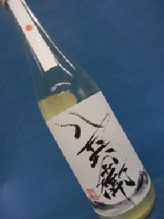 酒屋八兵衛 朔旦 うすにごり純米吟醸 1800ml