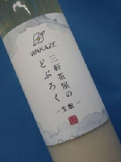 WAKAZE 三軒茶屋のどぶろく 〜生もと〜 500ml