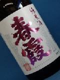 春霞 純米酒 1800ml