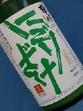 澤姫 純米にごり酒 720ml
