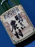 明るい農村 熟成古酒 1800ml
