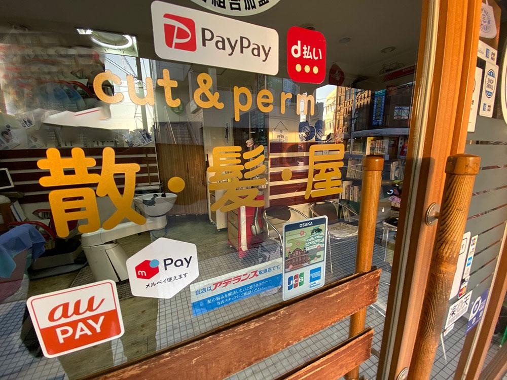 各種クレジットカード(VISA、MASTER)・スマホ決済(PayPay、auPAY、d払い、メルペイ)のご利用が可能です!