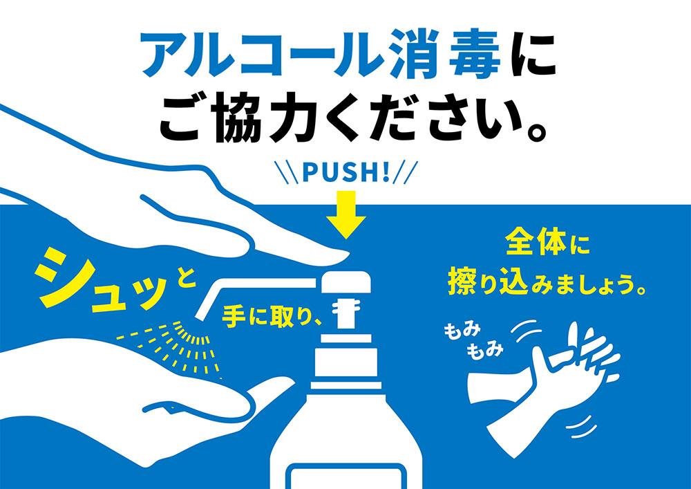 新型コロナ感染予防対策実施中!