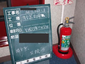さいたま市 音楽教室の消火器交換