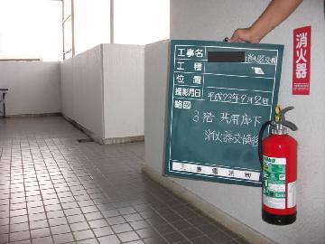 さいたま市 マンション共用廊下の消火器交換