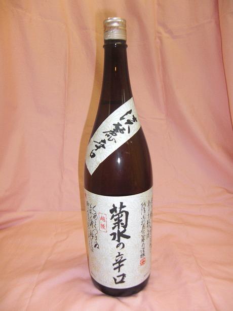 菊水の辛口 本醸造 1800ml