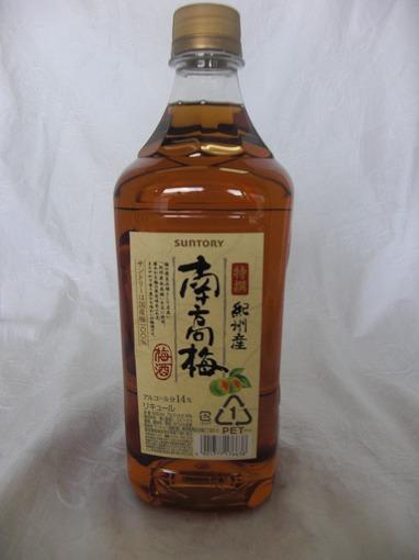 サントリー 特選 紀州産南高梅酒 1800ml