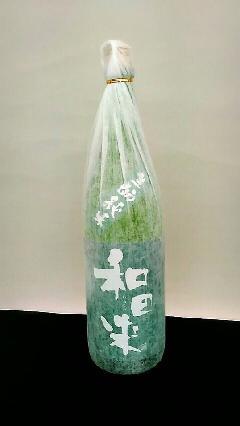 和田来生元純米 1.8L