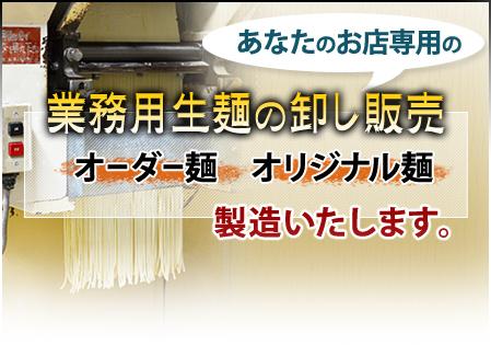 業務用生麺の卸し販売 オーダー麺、オリジナル麺製造いたします。