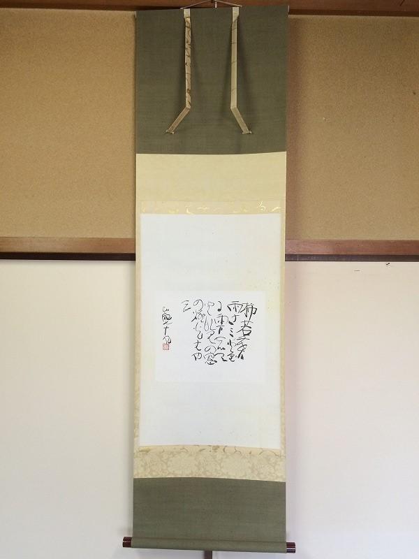 清水比庵「柿若葉〜」