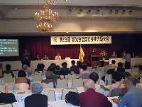 「第59回新光会」全国大会の様子