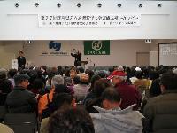 第37回兵庫県ろうあ者新年大会兼成人祝いのつどいin宝塚の様子