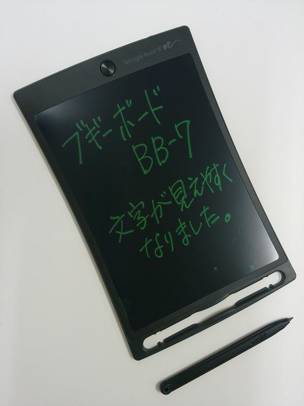 ブギーボード BB-7N